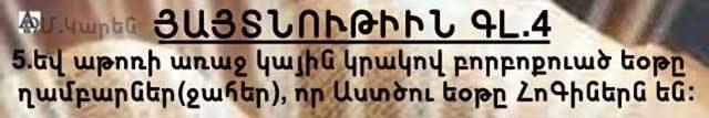 haytnutyun gl.4,5