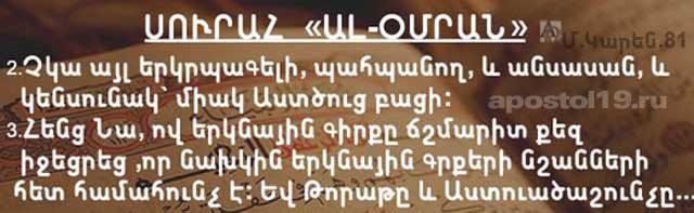 sura al-omran 2.3